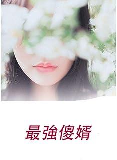 最強傻婿 (Traditional Chinese Edition)
