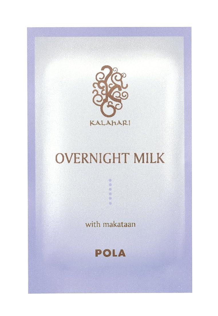 原稿行き当たりばったり起点POLA ポーラ カラハリ オーバーナイトミルク 夜用乳液 個包装 2ml×100包