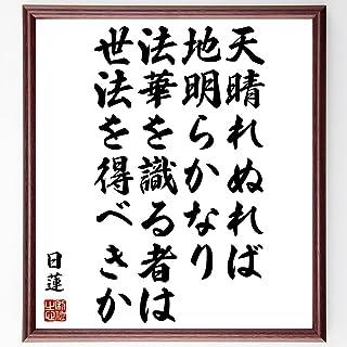 日蓮の名言書道色紙「天晴れぬれば地明らかなり、法華を識る者は世法を得べきか」額付き/受注後直筆(Y0911)