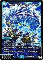 デュエルマスターズ 水上第九院 シャコガイル(スーパーレア) 気分J・O・E×2メラ冒険!!(DMRP03)