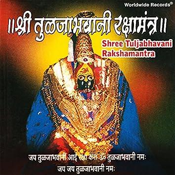 Shree Tuljabhavani Rakshamantra (Jay Tulajabhavani Aai Raksha Kara)