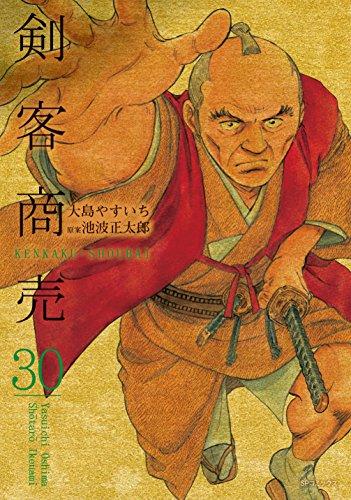 剣客商売 30 (SPコミックス)