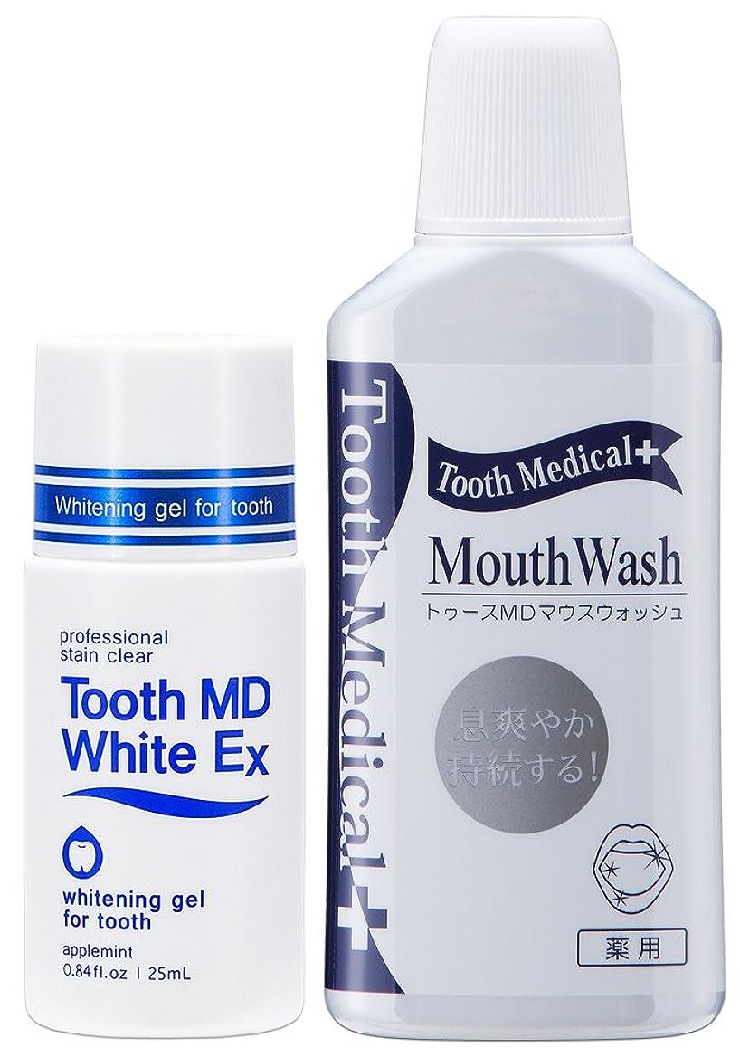 広々としたサドル受け継ぐトゥースMDホワイトEX+トゥースメディカルウォッシュ セット[歯のホワイトニング/口臭予防]