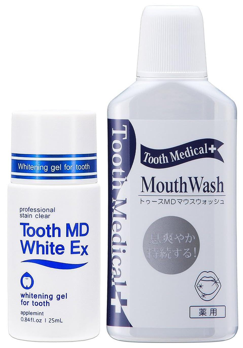 意外病的懲らしめトゥースMDホワイトEX+トゥースメディカルウォッシュ セット[歯のホワイトニング/口臭予防]