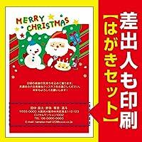 【差出人印刷込み 30枚】 クリスマスカード XS-42 ハガキ 印刷 Xmasカード 葉書
