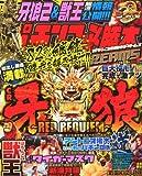 パチンコ必勝本CLIMAX (クライマックス) 2011年 01月号 [雑誌]