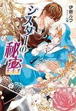 表紙: シスターの秘密 ~王子の愛に揺らぐ心~ (マリーローズ文庫)   小禄