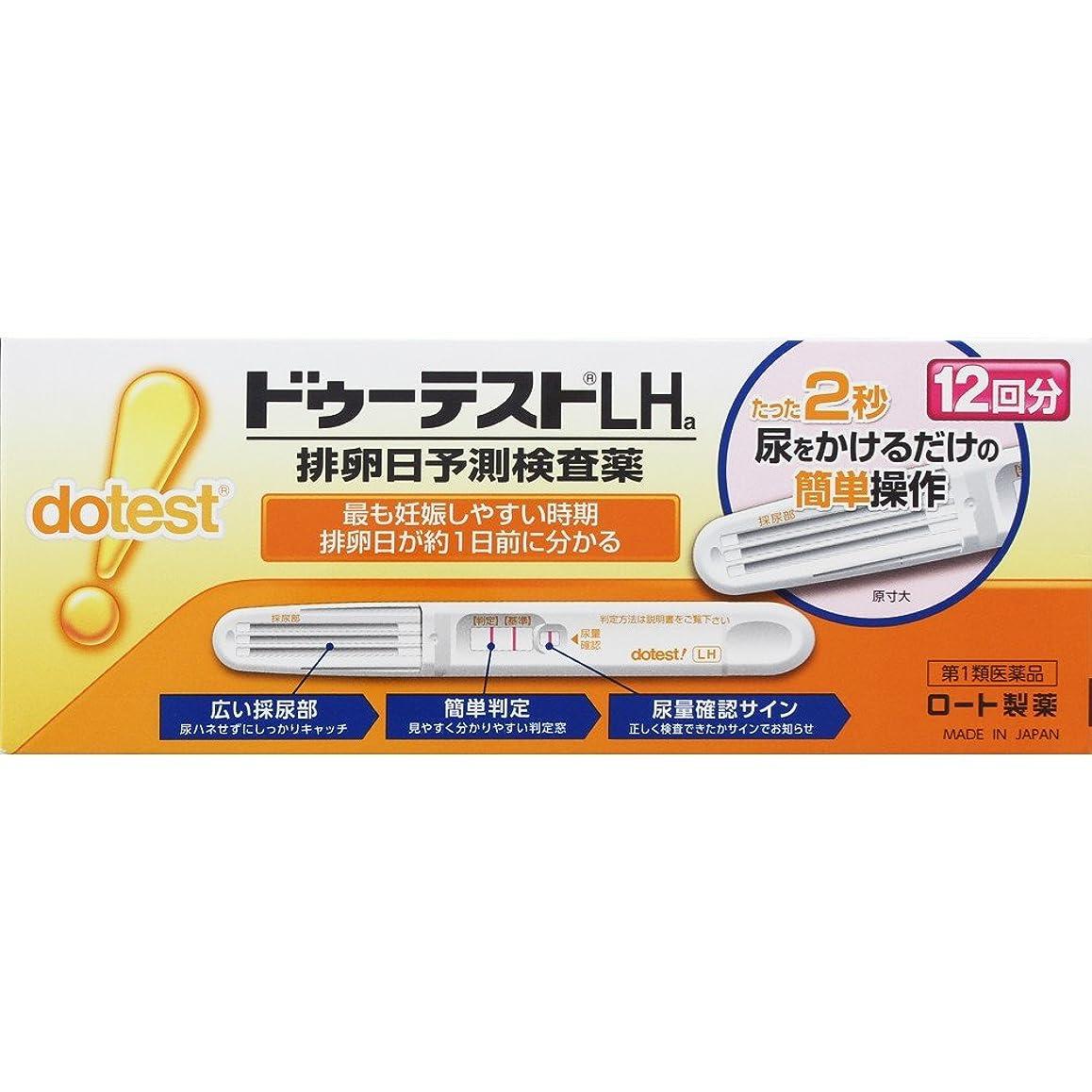 フック遊び場誘惑する【第1類医薬品】ドゥーテストLHa排卵日予測検査薬 12本