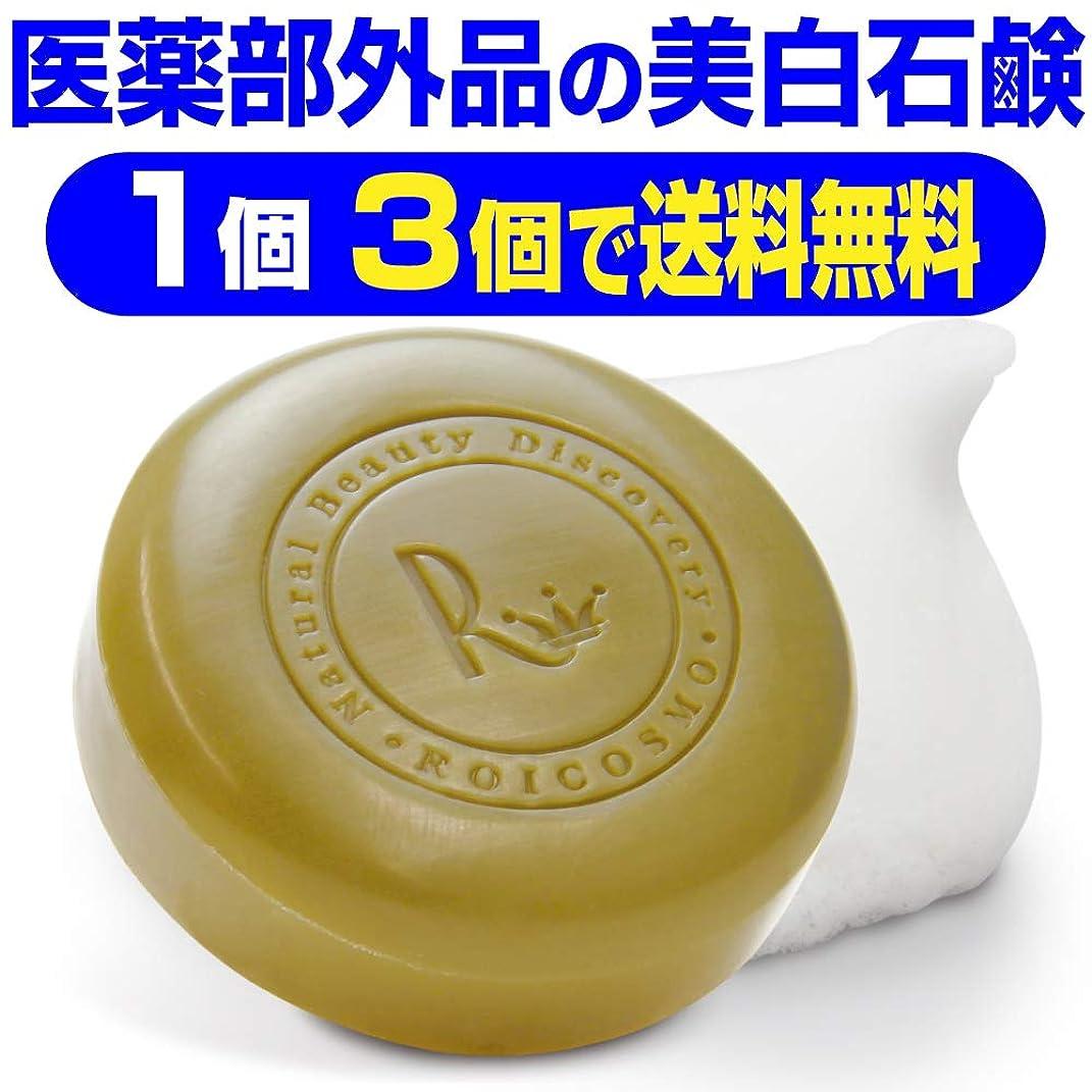 美白石鹸/ビタミンC270倍の美白成分配合の 洗顔石鹸 固形『ホワイトソープ100g×1個』