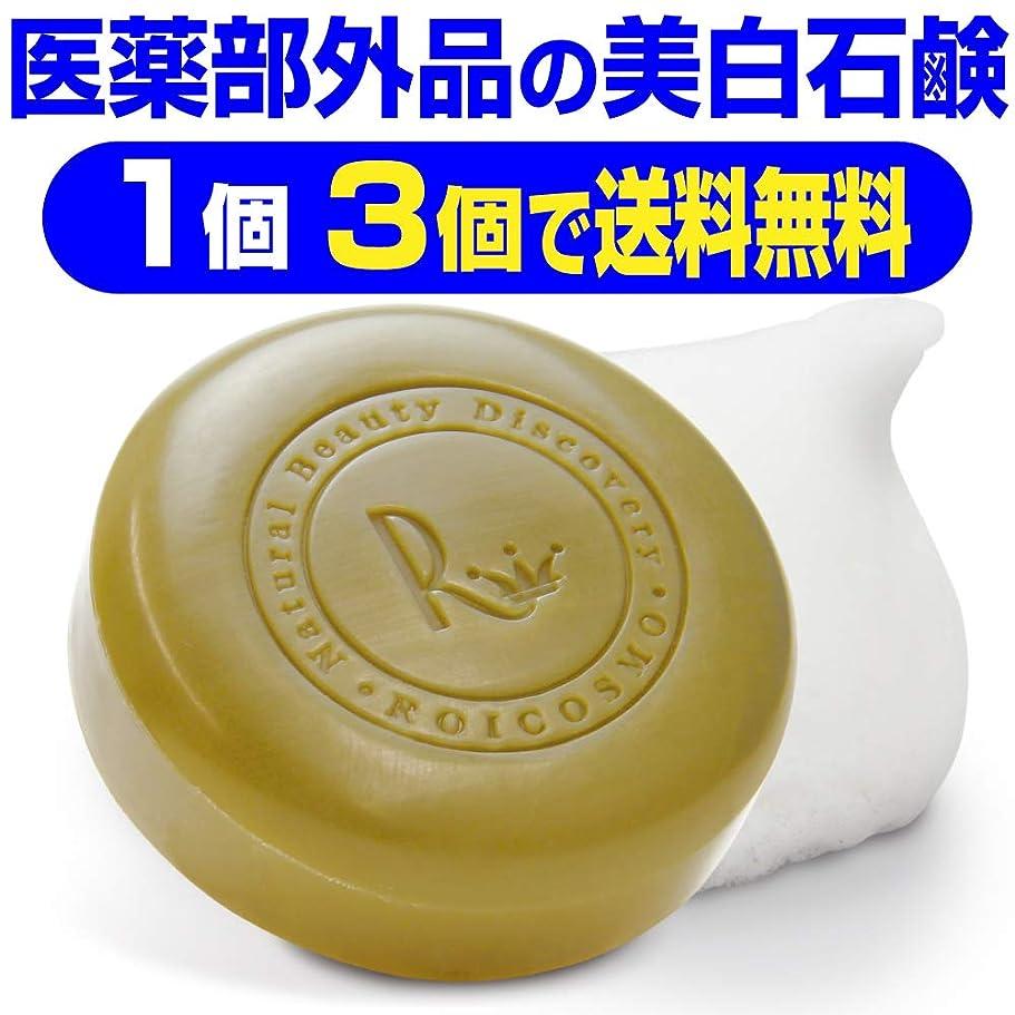 シリングランプ一人で美白石鹸/ビタミンC270倍の美白成分配合の 洗顔石鹸 固形『ホワイトソープ100g×1個』