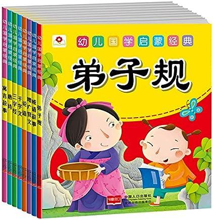 邦臣小红花·幼儿国学启蒙经典(套装共8册)