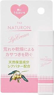 PAX NATURON(パックスナチュロン) パックスナチュロン リップクリーム 4g