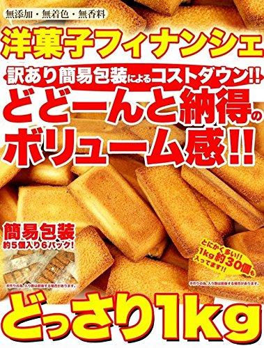 有名洋菓子店の高級フィナンシェ どっさり1kg SW-051 軽食品 スイーツ・お菓子