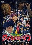 魔法少年☆ワイルドバージン[DVD]
