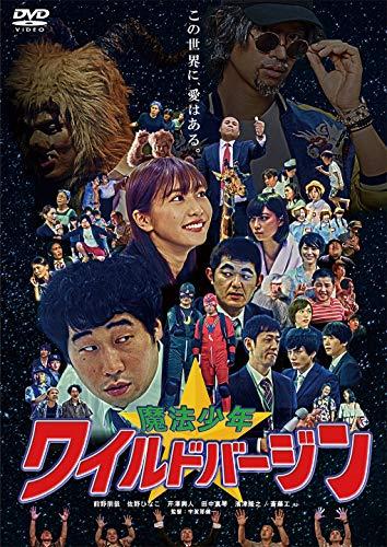 魔法少年☆ワイルドバージン [DVD]