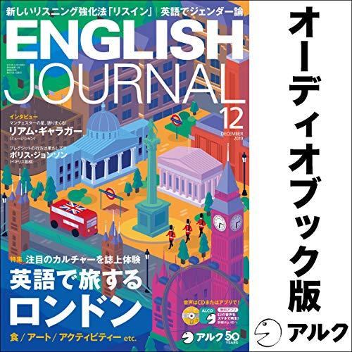 『ENGLISH JOURNAL(イングリッシュジャーナル) 2019年12月号(アルク)』のカバーアート