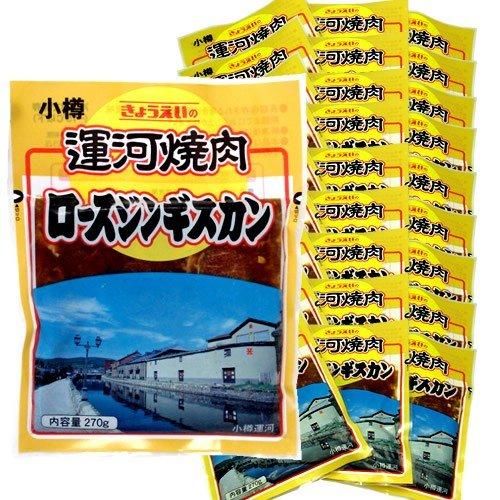 北海道小樽 焼肉専門 ロースジンギスカン 27パックセット共栄食肉