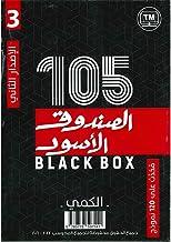 الصندوق الاسود(3) 105 نموذج كمي ولفظي جزئين
