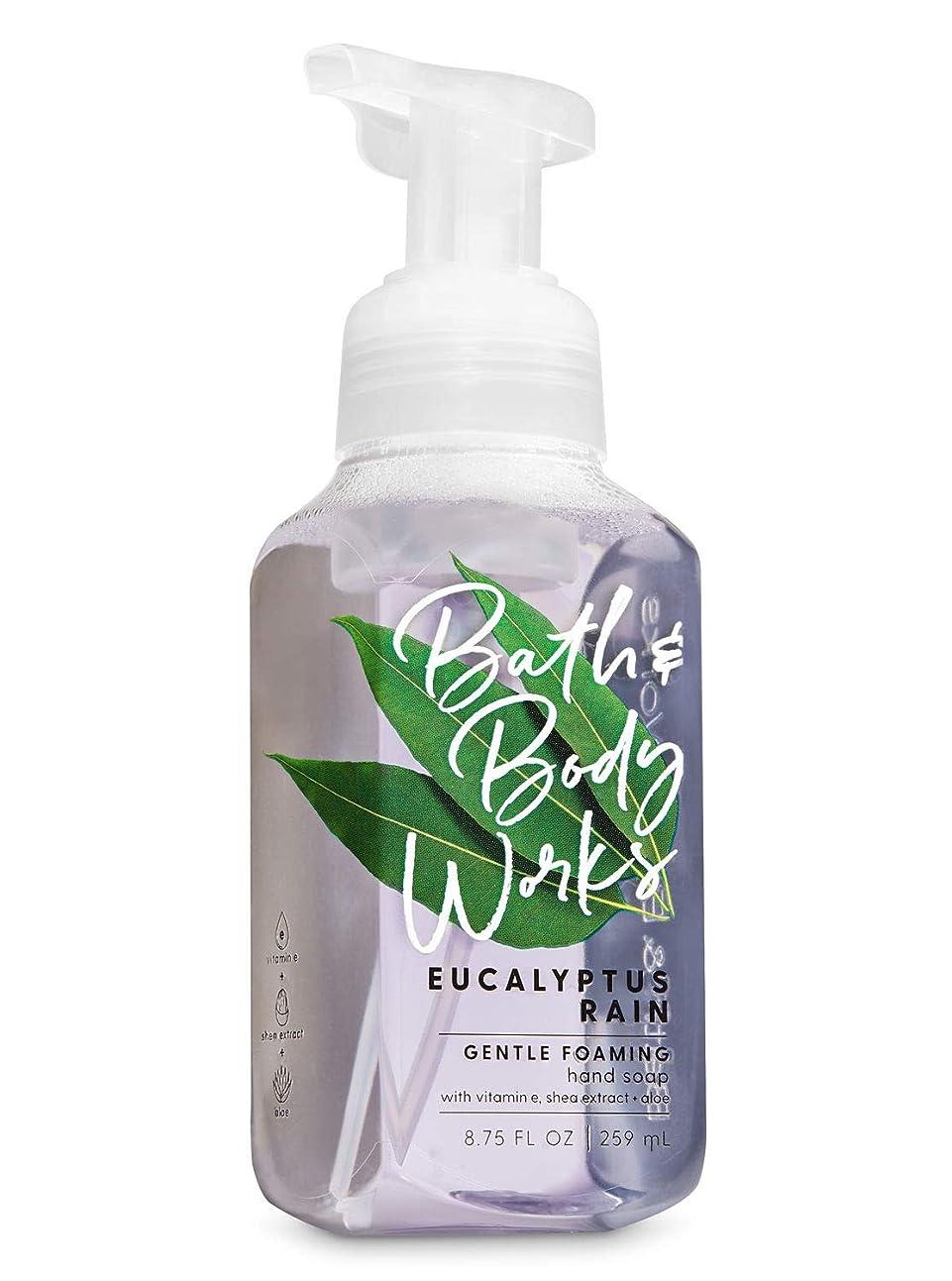 インフラしおれた不振バス&ボディワークス ユーカリレイン ジェントル フォーミング ハンドソープ Eucalyptus Rain Gentle Foaming Hand Soap
