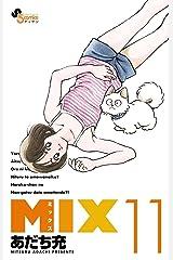 MIX(11) (ゲッサン少年サンデーコミックス) Kindle版