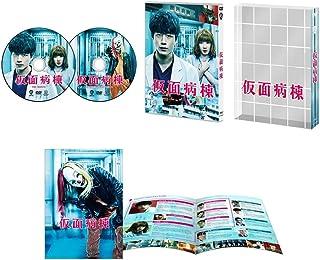仮面病棟 DVD プレミアム・エディション (初回仕様/2枚組)