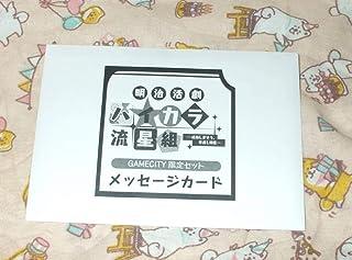 明治活劇 ハイカラ流星組 -成敗しませう世直し稼業- gamecity特典 メッセージカードセット