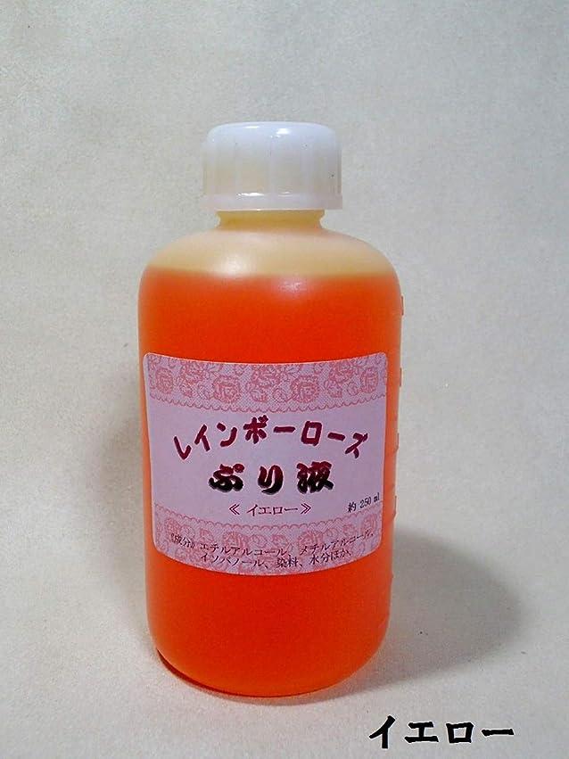 風味オープニングホバートプリザーブド 加工液 レインボーローズぷり液 単品 250ml (イエロー)