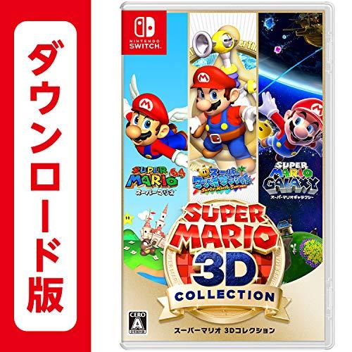 スーパーマリオ 3Dコレクション|オンラインコード版