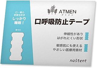 【日本製】敏感肌の方も使える口呼吸防止テープ(15枚入り・複数回利用可能)