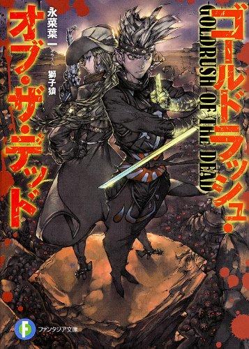 ゴールドラッシュ・オブ・ザ・デッド (富士見ファンタジア文庫)