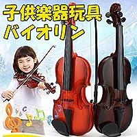 バイオリン 玩具 子供用バイオリン 玩具楽器 おもちゃ 知育玩具 演奏 子供用 (02#)