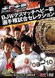 大日大戦BJWデスマッチヘビー級選手権試合セレクション08-10 [DVD]