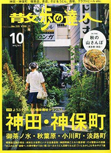 散歩の達人 2015年 10 月号 [雑誌]