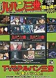 TVSP ルパン三世 イッキ見スペシャル!!!天使の策略~夢のカケラは殺しの香り~ & セブンデイズラプソディ (<DVD>)