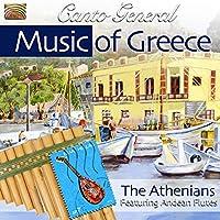 ギリシャの音楽 - ミュージック・オブ・グリース (Music of Greece)