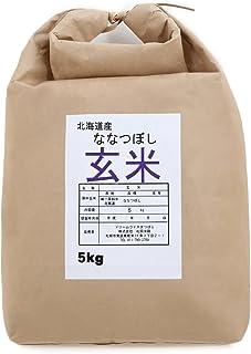 北海道産 玄米 ななつぼし 5kg 平成30年産