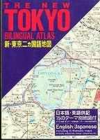 新・東京二ヵ国語地図