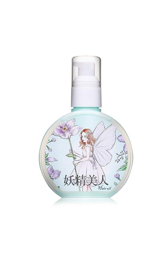 階段描く愛撫妖精美人キューティヘアオイル しっとり&ダメージ補修 フルーティーフローラルの香り 147ml