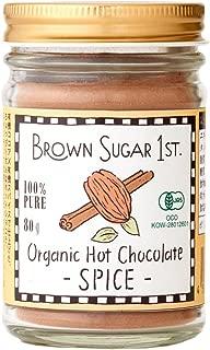オーガニック ホットチョコレート スパイス (有機 化学調味料無添加 100%天然 非加熱 ブラウンシュガーファースト)