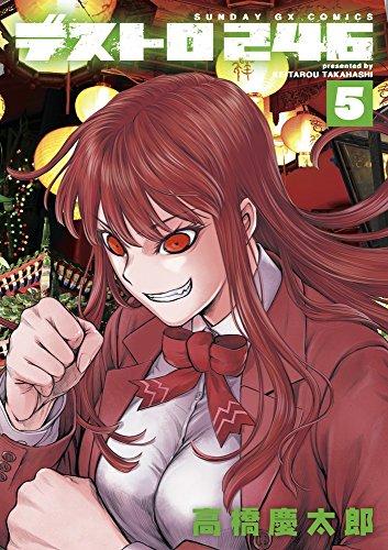 デストロ246 (5) (サンデーGXコミックス)