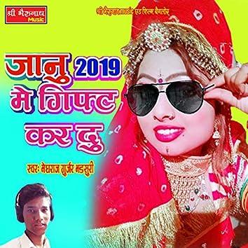 Jaanu 2019 Me Gift Kar Du (Rajasthani)