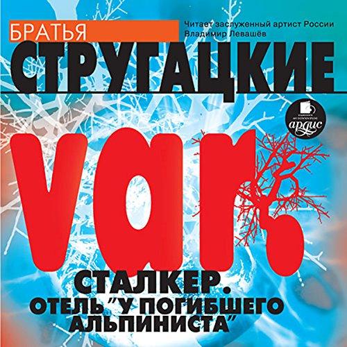 "var. Stalker. Otel' ""U pogibshego al'pinista"" audiobook cover art"