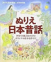 ぬりえ日本昔話 (エイムック 3540)