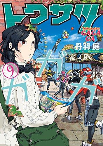トクサツガガガ (9) (ビッグコミックス)