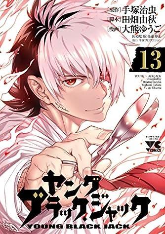ヤング ブラック・ジャック(13)(ヤングチャンピオン・コミックス)