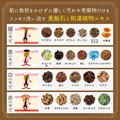 ニキビ洗顔石鹸【百香草美肌石鹸80g】TV通販ロングセラー