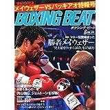 BOXING BEAT(ボクシング・ビート) (2015年 06 月号)