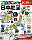 見て 学んで 力がつく!こども日本地図 2020年版
