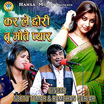 Kar Le Chhori Tu Mote Pyaar - Single
