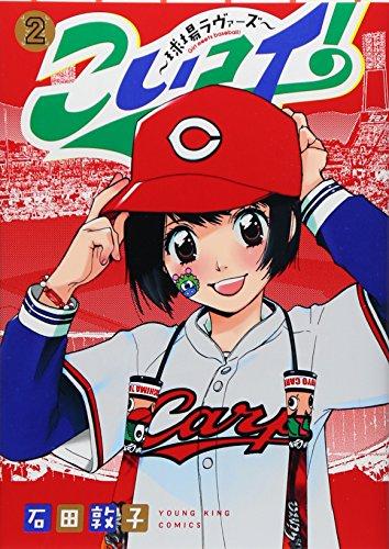 こいコイ! ~球場ラヴァーズ~ 2巻 (ヤングキングコミックス)